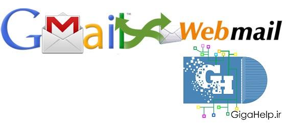 آموزش انتقال ایمیل های سایت به جیمیل